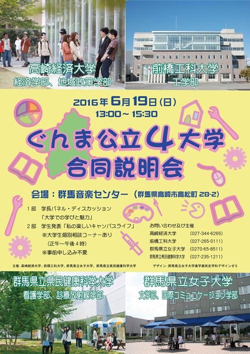 4大学ポスター2016.jpg