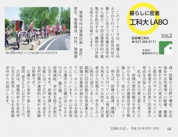 8.1号【建築学科】.jpg