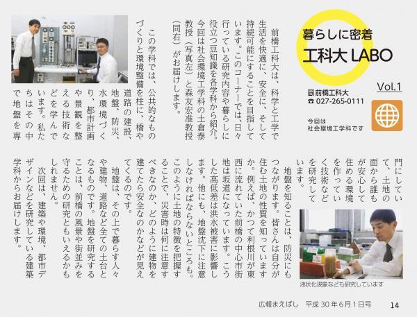 6.1号【社会環境工学科】.jpg