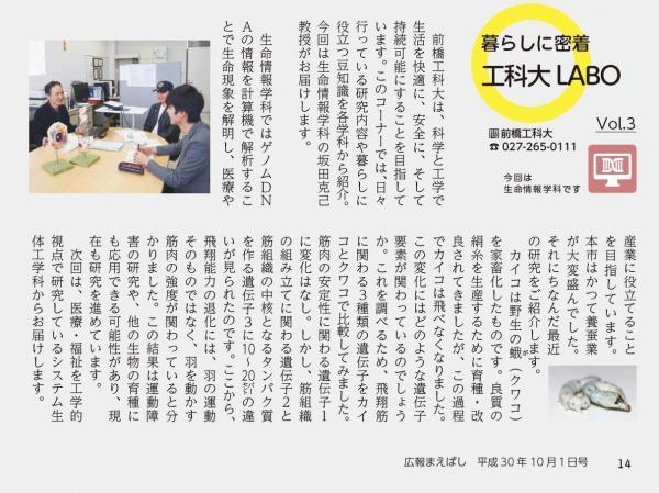 10.1号【生命情報学科】.jpg