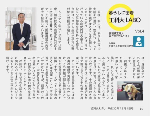 12.1号【システム生体工学科】.jpg