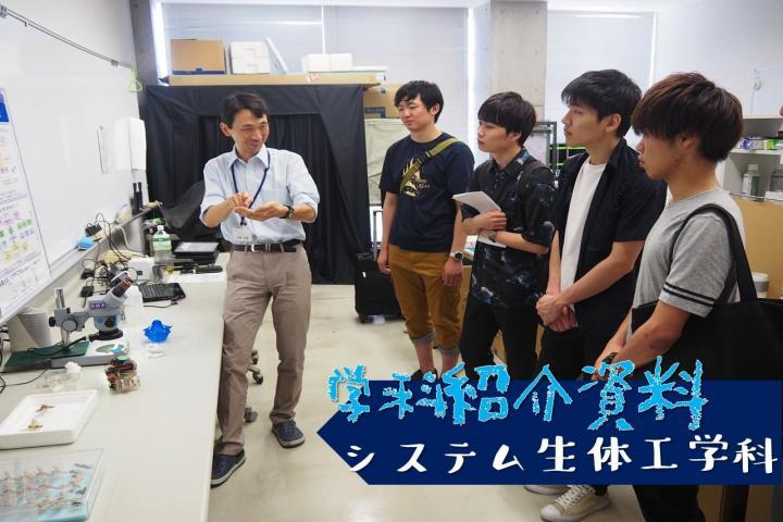 システム生体工学科【資料・再生ボタン】.jpg