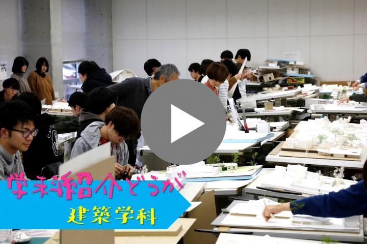 2.建築学科(動画).jpg