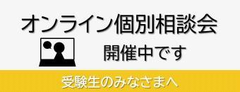 HPトップバナー【オンライン相談】.jpg