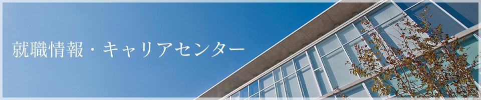 就職情報・キャリアセンター