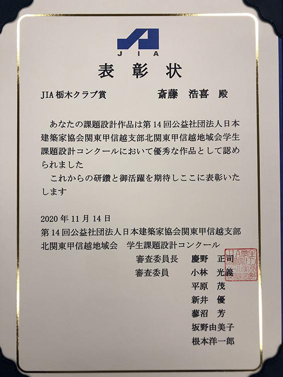 20JIA斎藤s.jpg