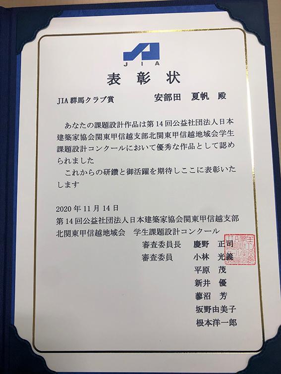 20JIA安部田s.jpg