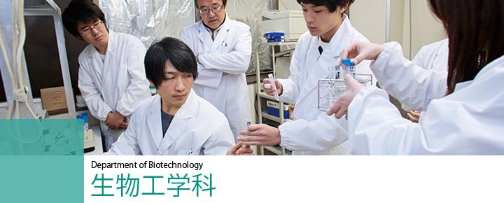 Department of Biotechnology 生物工学科