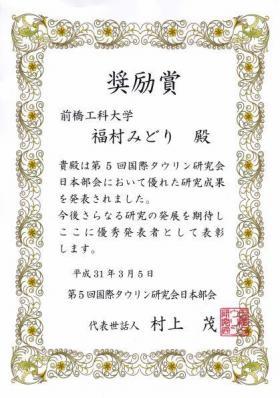 福村さん表彰状jpeg2.jpg