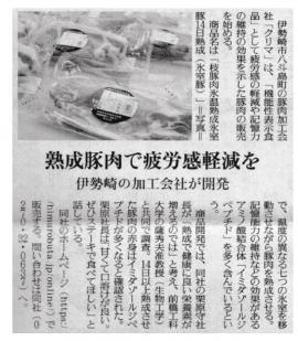 読売新聞記事2.jpg