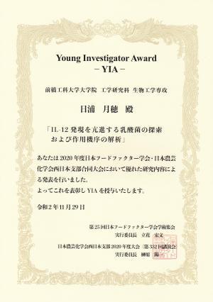 JSoFF2020表彰状日浦さん.jpg.jpg