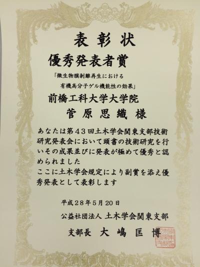 sugahara.jpegのサムネイル画像