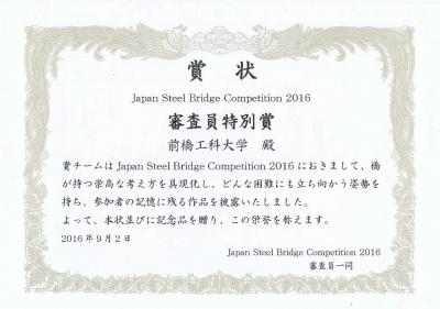 jsbc2016-4.jpg