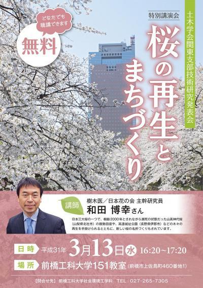 特別講演会_ポスター(web用).jpg