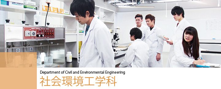 Department of Civil and Environmental Engineering 社会環境工学科