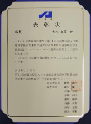 大木有菜表彰状.png