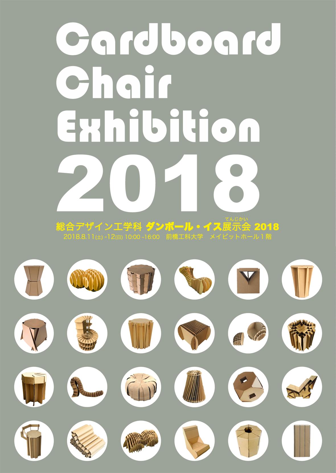 2018ダンボール・イス展示会看板上下合体(A6).png