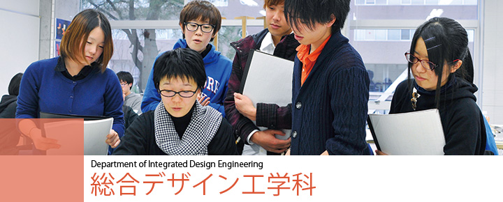 Department of Integrated Design Engineering 総合デザイン工学科