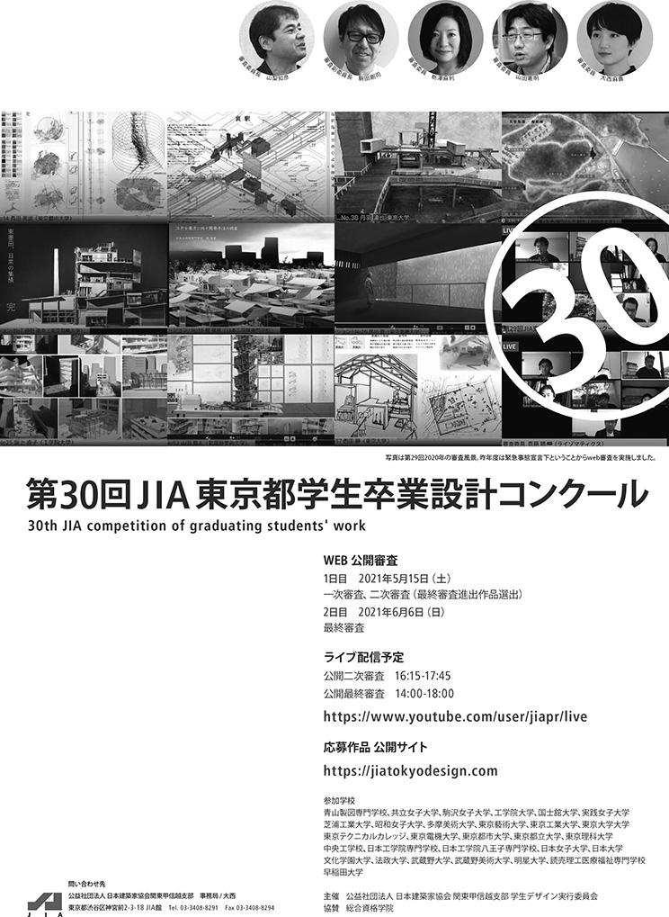 02_JIA_30_Flyer_2021.jpg