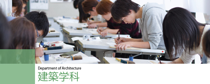 Department of Architecture 建築学科