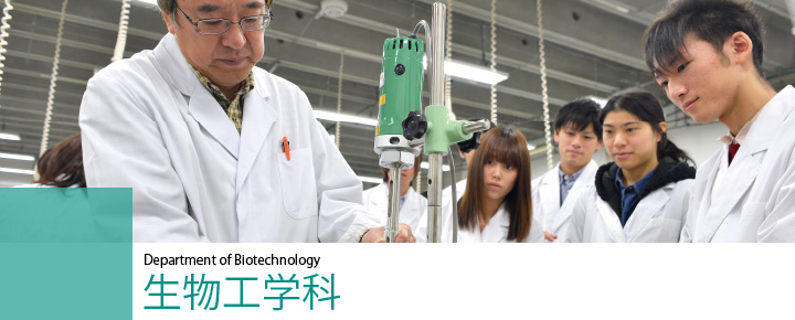 Department of Biotechnology 生物工学科