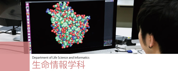 Department of Life Science and Informatics 生命情報学科