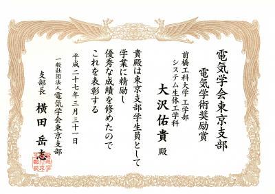 電気学会大沢君受賞.JPGのサムネイル画像