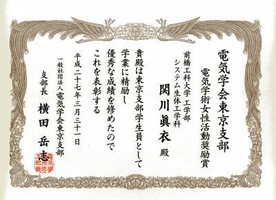 電気学会関川さん受賞.jpgのサムネイル画像