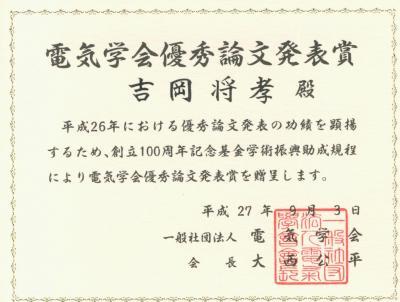award_certificate_Yoshioka.jpgのサムネイル画像