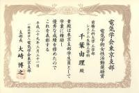 chiba_IEEJ_award.jpg