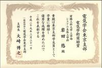 iwata_IEEJ_award.jpg