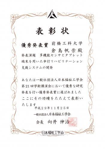 JSWE2017優秀発表賞賞状.jpg