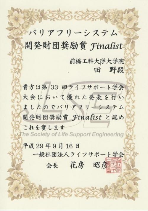 Tianye_award_2017.jpg