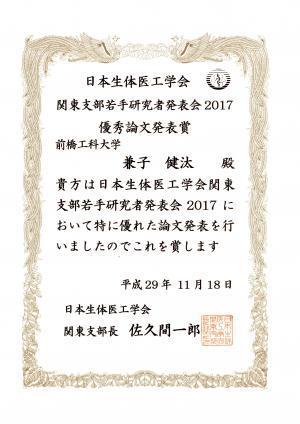 日本生体医工学会賞状.jpg