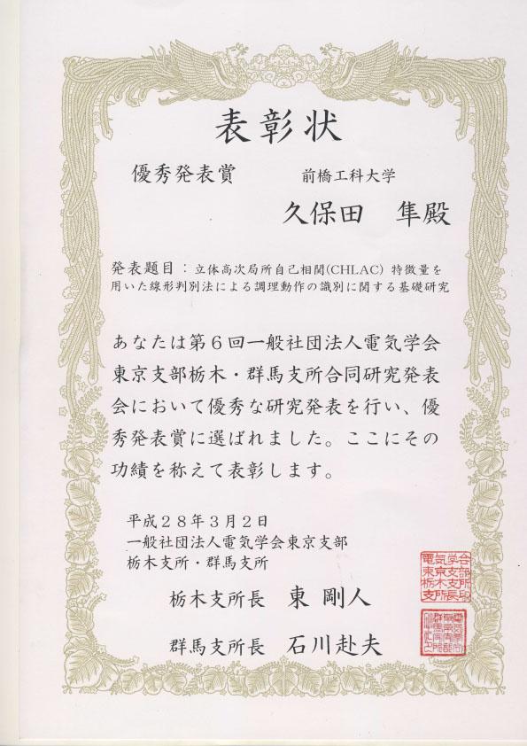 http://www.maebashi-it.ac.jp/department/sle/kubota.jpg