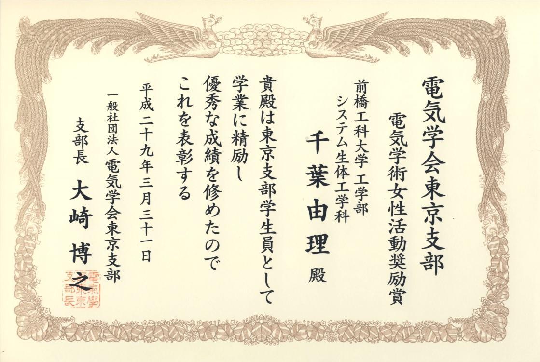 http://www.maebashi-it.ac.jp/department/sle/upload/chiba_IEEJ_award.jpg