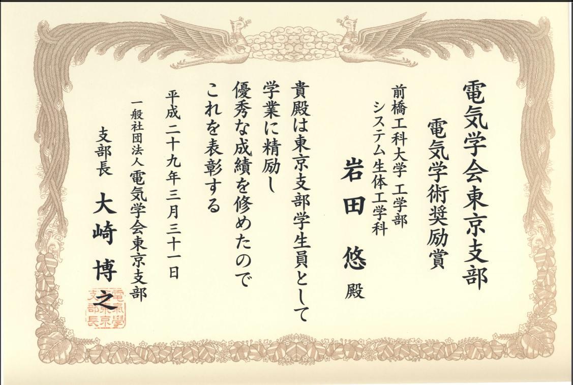 http://www.maebashi-it.ac.jp/department/sle/upload/iwata_IEEJ_award.jpg