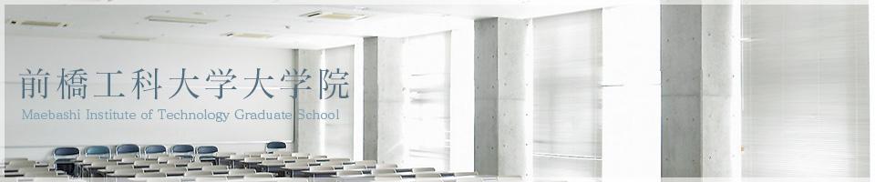 前橋工科大学大学院