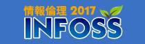 情報倫理2017INFOSS