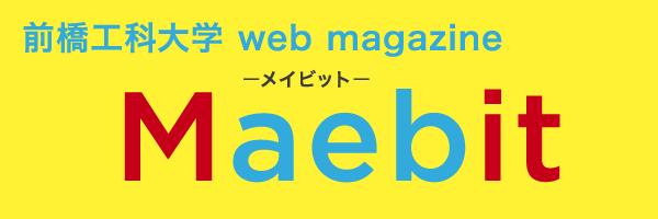 前橋工科大WEBマガジン メイビット