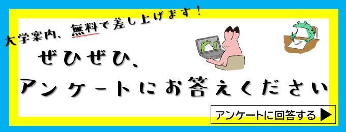 HPトップバナー【アンケート】.jpg