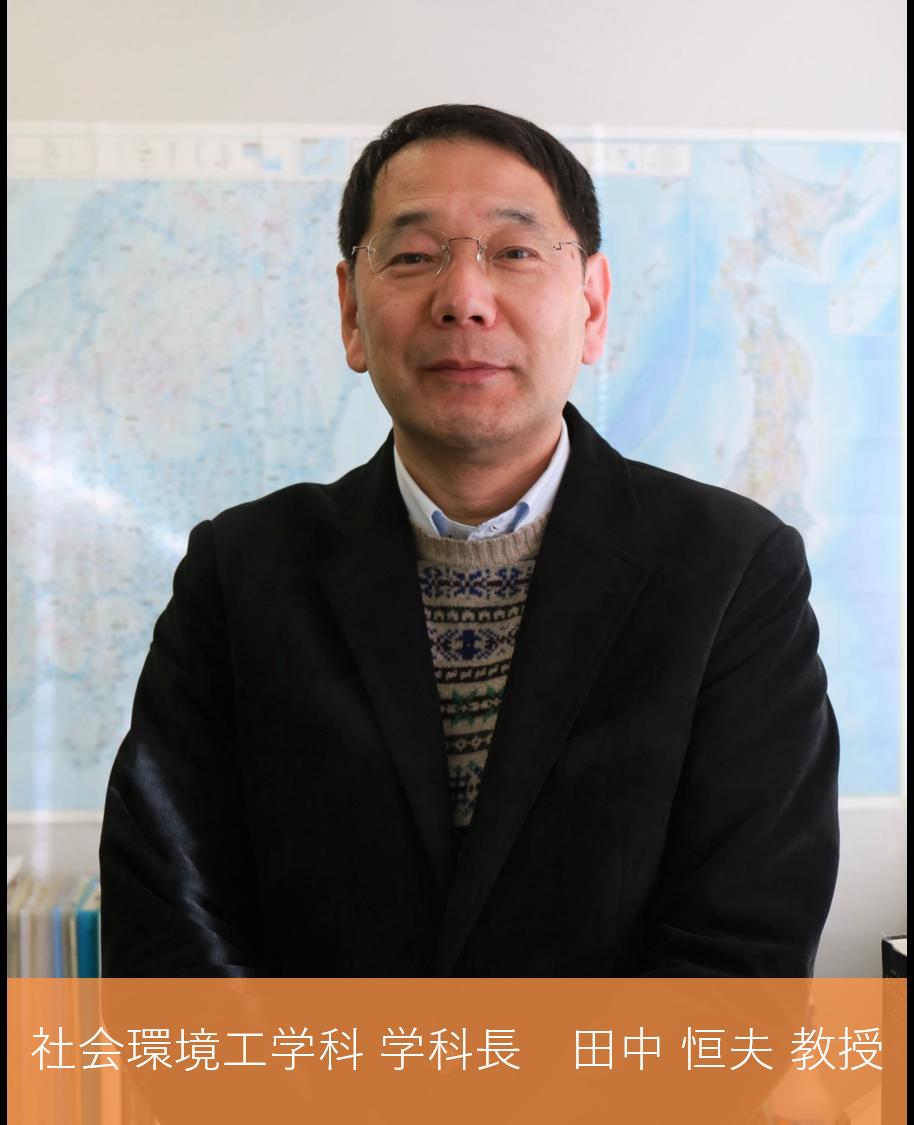 社会環境工学科 学科長 田中 恒夫 教授