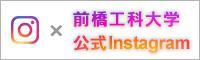 前橋工科大学公式Instagram