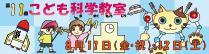 第11回こども科学教室 8月11日(金・祝)・12日(土)