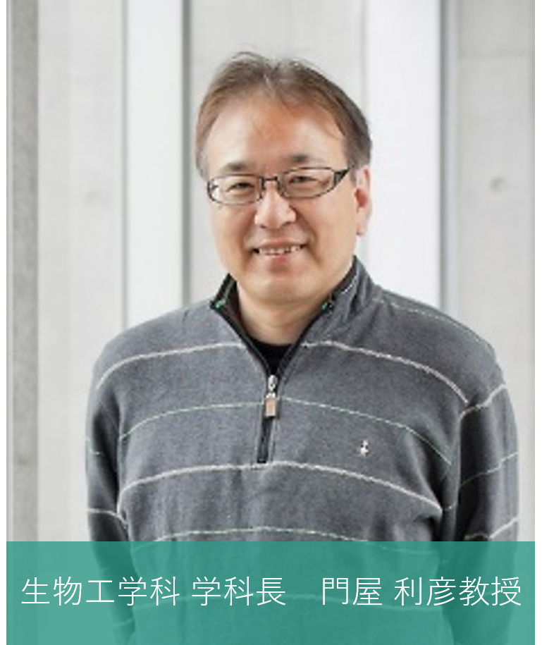 生物工学科  学科長  門屋 利彦 教授