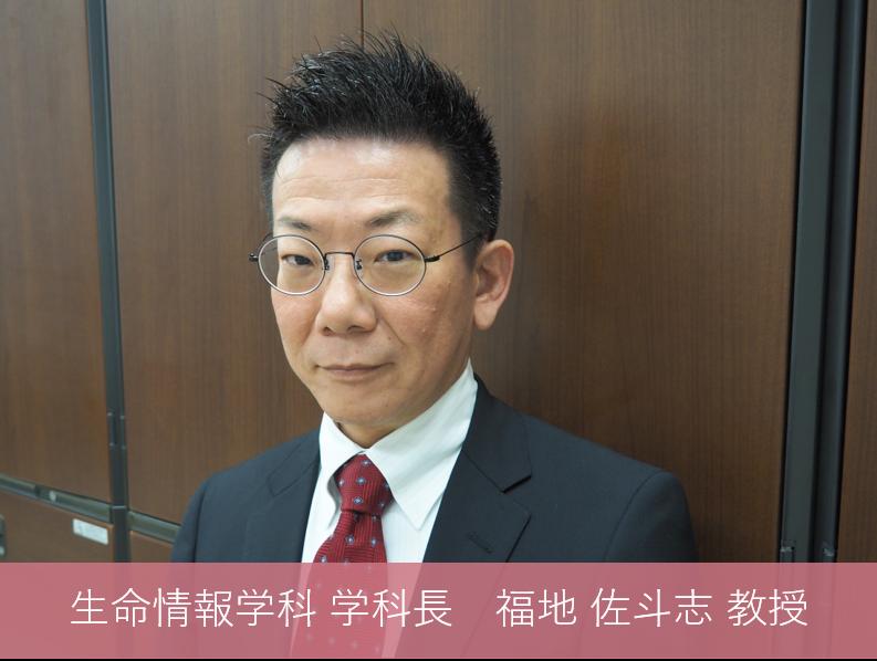 生命情報学科  学科長  福地 佐斗志 教授