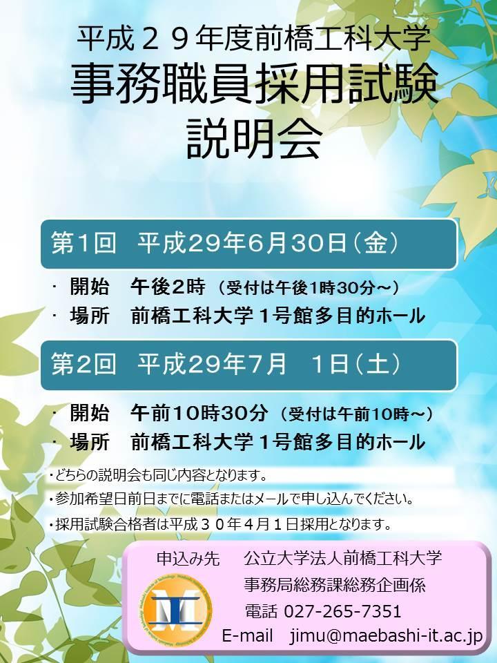 setsumeikai_H29.jpg