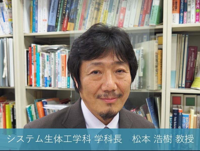 システム生体工学科  学科長  松本 浩樹 教授
