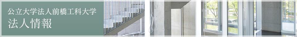 前橋工科大学法人情報