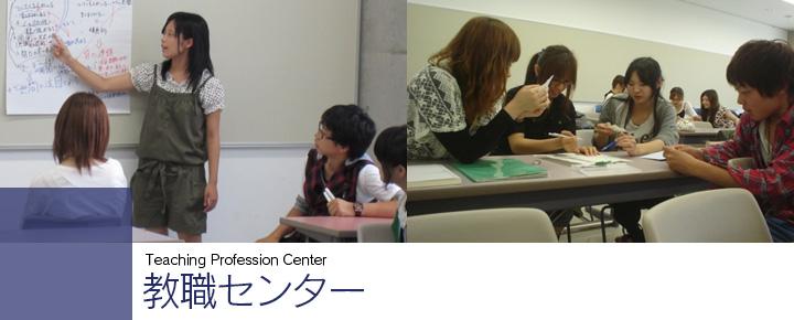 Teaching Profession Center 教職センター